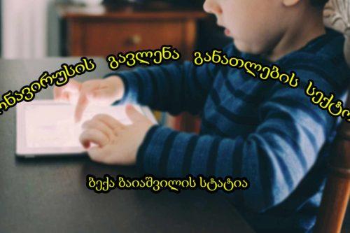 კორონავირუსის გავლენა განათლების სექტორზე